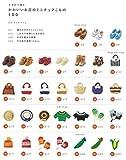 かぎ針で編むかわいいお店のミニチュアこもの100 (アサヒオリジナル) 画像