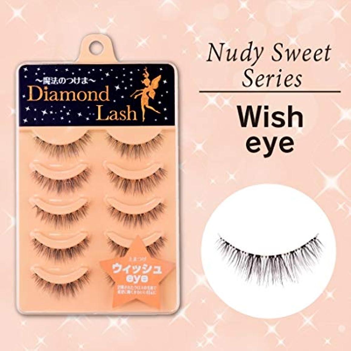 黒全体に気配りのあるダイヤモンドラッシュ ヌーディスウィートシリーズ ウィッシュeye