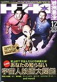 映画秘宝 2011年 12月号 [雑誌]