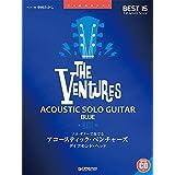 ベンチャーズ ソロ・ギターで奏でるアコースティック・ベンチャーズ[BLUE]