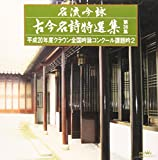 名流吟詠 古今名詩特選集36集(2)