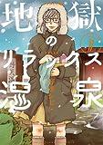 地獄のリラックス温泉 / 恋煩 シビト のシリーズ情報を見る