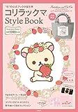 コリラックマ Style Book (バラエティ)