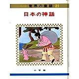 日本の神話 (オールカラー版世界の童話 21)