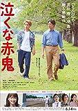 泣くな赤鬼[Blu-ray/ブルーレイ]