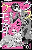 クズとケモ耳【マイクロ】 特別編(10) (フラワーコミックス)