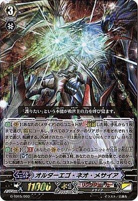カードファイトヴァンガード「再誕の救世竜」/G-TD15/003 オルターエゴ・ネオ・メサイア【RRR仕様】