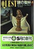 謎の聖杯〈上〉 (徳間文庫)