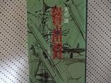 提督吉田善吾―日米の激流に逆らう最後の砦 (1979年)