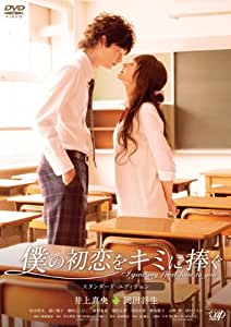 僕の初恋をキミに捧ぐ スタンダード・エディション [DVD]