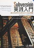 Subversion実践入門:達人プログラマに学ぶバージョン管理(第2版)