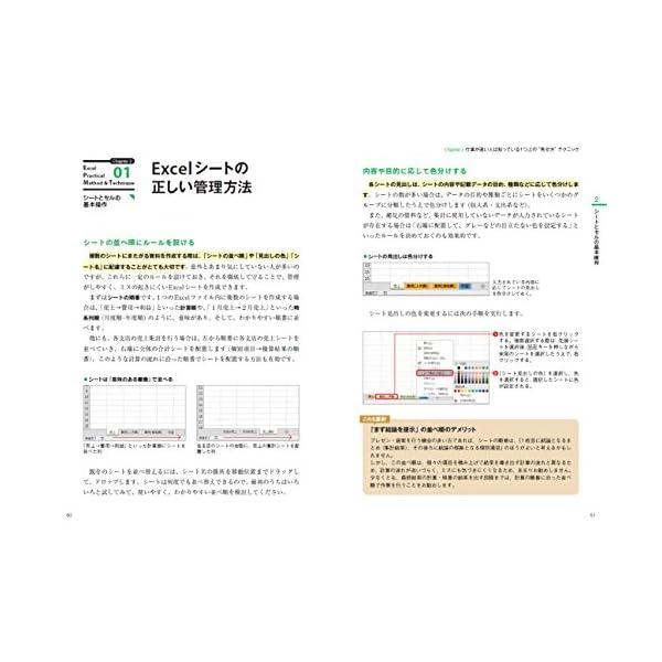 Excel 最強の教科書[完全版]――すぐに使...の紹介画像4
