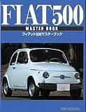 フィアット500マスターブック 画像