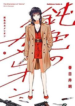 [春日井 明]の鈍色のカメレオン (1) (角川コミックス・エース)