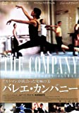 バレエ・カンパニー/THE COMPANY