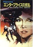 宇宙大作戦 エンタープライズの反乱 (ハヤカワ文庫SF)