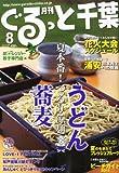 月刊ぐるっと千葉 2011年 08月号 [雑誌]