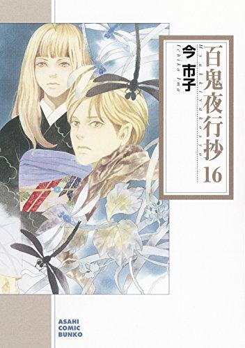 百鬼夜行抄16 (朝日コミック文庫)の詳細を見る