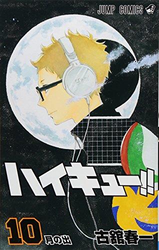 ハイキュー!! 10 (ジャンプコミックス)の詳細を見る