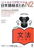 日本語総まとめ N2 文法 (「日本語能力試験」対策)