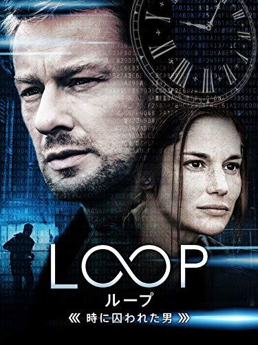 LOOP/ループ-時に囚われた男-(字幕版)