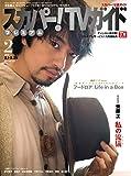 スカパー!TVガイドプレミアム2020年2月号