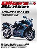 Bikers Station (バイカーズステーション) 2019年9月号 [雑誌] 画像
