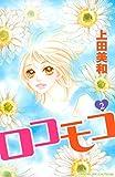 ロコモコ(2) (別冊フレンドコミックス)