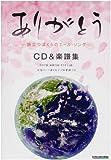 ありがとう-旅立つぼくらのエール・ソング-(CD&楽譜)