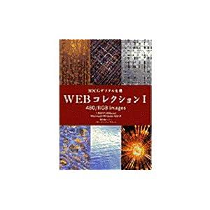3DCGデジタル文様 「Webコレクション 1」