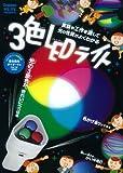 Amazon.co.jp3色LEDライト (科学と学習PRESENTS)