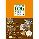 TEACHER'S LOG NOTE 2018 (ティーチャーズ ログ・ノート)