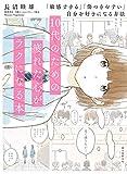 10代のための疲れた心がラクになる本: 「敏感すぎる」「傷つきやすい」自分を好きになる方法