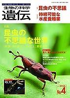 生物の科学遺伝 Vol.73 No.4(201―生き物の多様性、生きざま、人との関わりを知る 特集:昆虫の不思議な世界〈総論〉虫が教えてくれること[養老孟