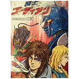 闘士ゴーディアン DVD-BOX 3