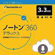 ノートン 360 デラックス セキュリティソフト(最新)|3年3台版|オンラインコード版|Win/Mac/iOS/Android対応【PC/スマホ対応】