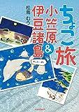 ちょこ旅 小笠原&伊豆諸島 (かいてーばん) ([テキスト])