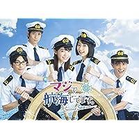 【早期購入特典あり】マジで航海してます。~Second Season~ Blu-ray BOX (オリジナルポストカードセット(2枚組)付)