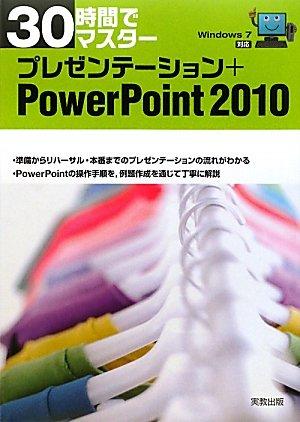 30時間でマスター プレゼンテーション+PowerPoint2010―Windows7対応の詳細を見る