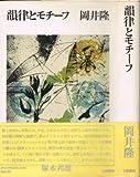 韻律とモチーフ (1977年)