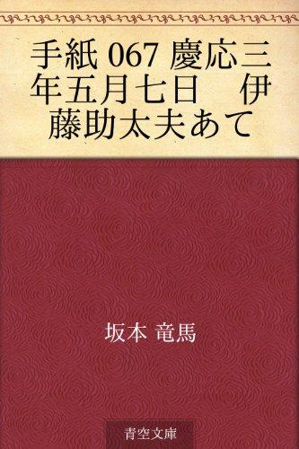 手紙 067 慶応三年五月七日 伊藤助太夫あての詳細を見る