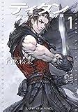 ティタン アッズワースの戦士隊 1 (アース・スターノベル)