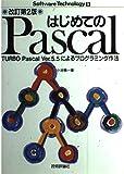 はじめてのPascal―TURBO Pascal Ver.5.5によるプログラミング作法 (ソフトウェア・テクノロジー)
