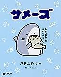 サメーズ (クロフネデラックス)