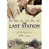 終着駅 トルストイ最後の旅 [DVD]