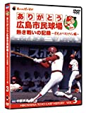 ありがとう広島市民球場 熱き戦いの記録 Vol.3~栄光のベストナイン編~[DVD]