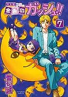 金色のガッシュ!! 完全版 第07巻