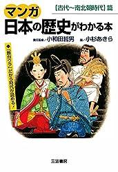 【マンガ】日本の歴史がわかる本[古代~南北朝時代]篇