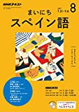 NHKラジオ まいにちスペイン語 2017年 8月号 [雑誌] (NHKテキスト)