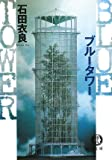 ブルータワー (徳間文庫)